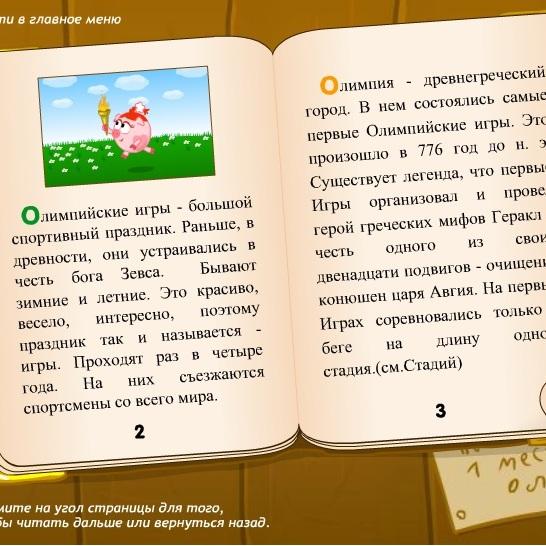 Смешарики энциклопедия Олимпийских игр