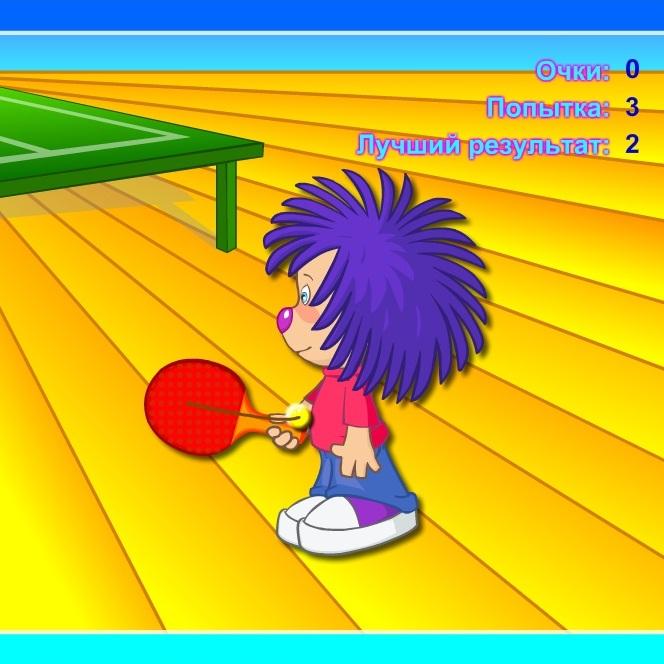 Лёлик и Барбаики набивание теннисного мячика